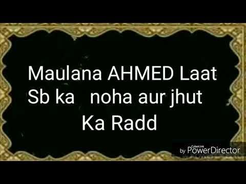 Maulana AHMED Laat Sb ka noha aur Jhut👍👍👍🐯🐯🐯