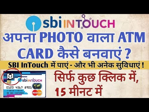 How to Get SBI Personalised PHOTO ATM CARD in 15 Minutes II SBI In Touch Branch Services Explained
