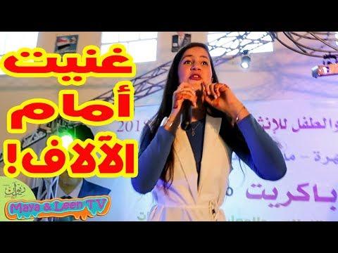 لين الصعيدي تغني أمام الآلاف في المهرة في حفل فني كبير 😍 thumbnail