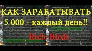 [SQM] РИЧ Бердс/rich-birds Как заработать на игре камикадзе.