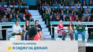 Я «сижу» на Дюкане | Говорить Україна
