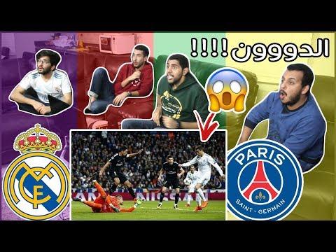 فلوق و ردة فعل برشلونين على ذهاب ' ريال مدريد ضد باريس سان جيرمان '🏆⚽ الريال فاز بالتحكيم 😱🔥 ؟؟؟