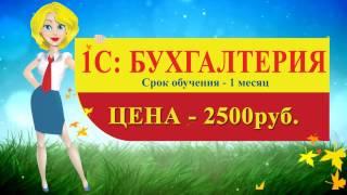 Курсы 1С Бухгалтерия в г. Новокубанске