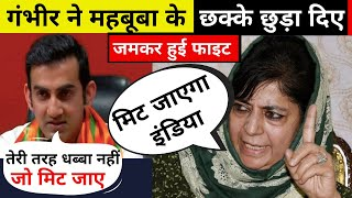 मिट जाओगे इंडिया वालों, फिर गंभीर ने महबूबा मुफ्ती के छक्के छुड़ा दिए |Gautam Gambhir Responds Mufti