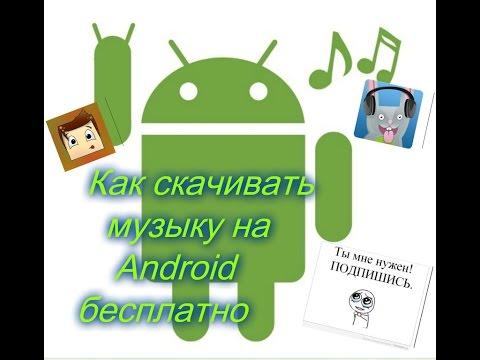 Скачать музыкальные приложения и плееры для android.