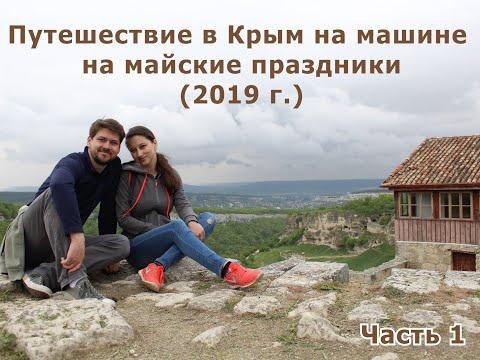 Путешествие в Крым на машине на майские 2019 г  Часть 1