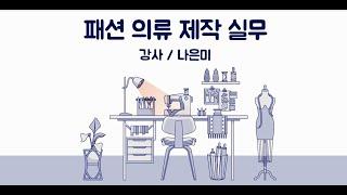 [국민내일배움카드] 패션의류제작실무과정_노원여성인력개발…
