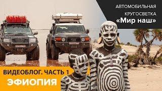 Видеоблог из Африки. Часть1. Эфиопия