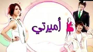 الحلقة 14 مسلسل أميرتي