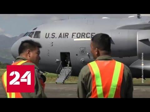 Американским военным здесь не место: Филиппины расторгают соглашение с США - Россия 24