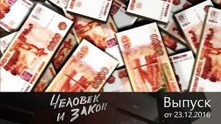 Человек и закон - Выпуск от23.12.2016