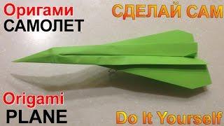 КАК СДЕЛАТЬ ОРИГАМИ САМОЛЕТ ИЗ БУМАГИ.(КАК СДЕЛАТЬ ОРИГАМИ САМОЛЕТ ИЗ БУМАГИ. В этом видео вы научитесь делать оригами из бумаги - оригами самолет...., 2015-03-14T06:59:02.000Z)