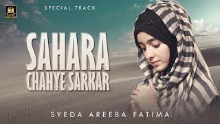 New Naat Shareef 2021 I Sahara Chahiye Sarkar IOfficial Video IBest Female Naat IAljilani Production