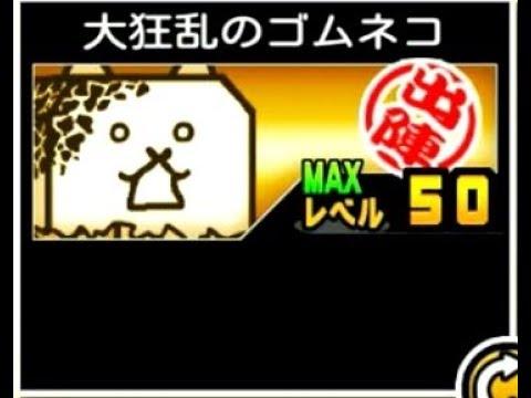 にゃんこ大戦争 レベル50 優先