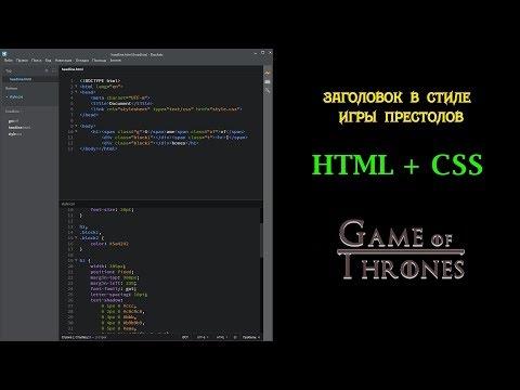 Заголовок в стиле Игры Престолов / Game Of Thrones/ Html, Css