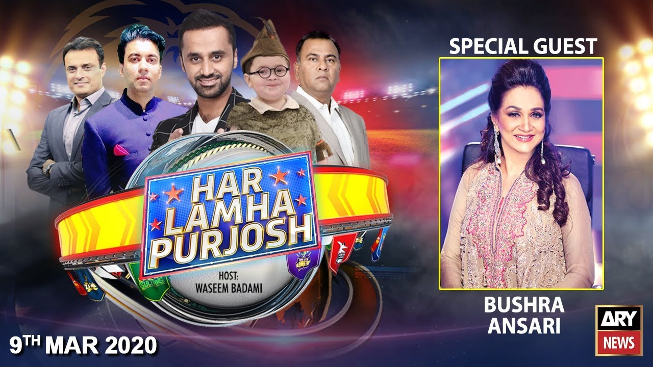Har Lamha Purjosh | Waseem Badami | PSL5 | 9 MARCH 2020