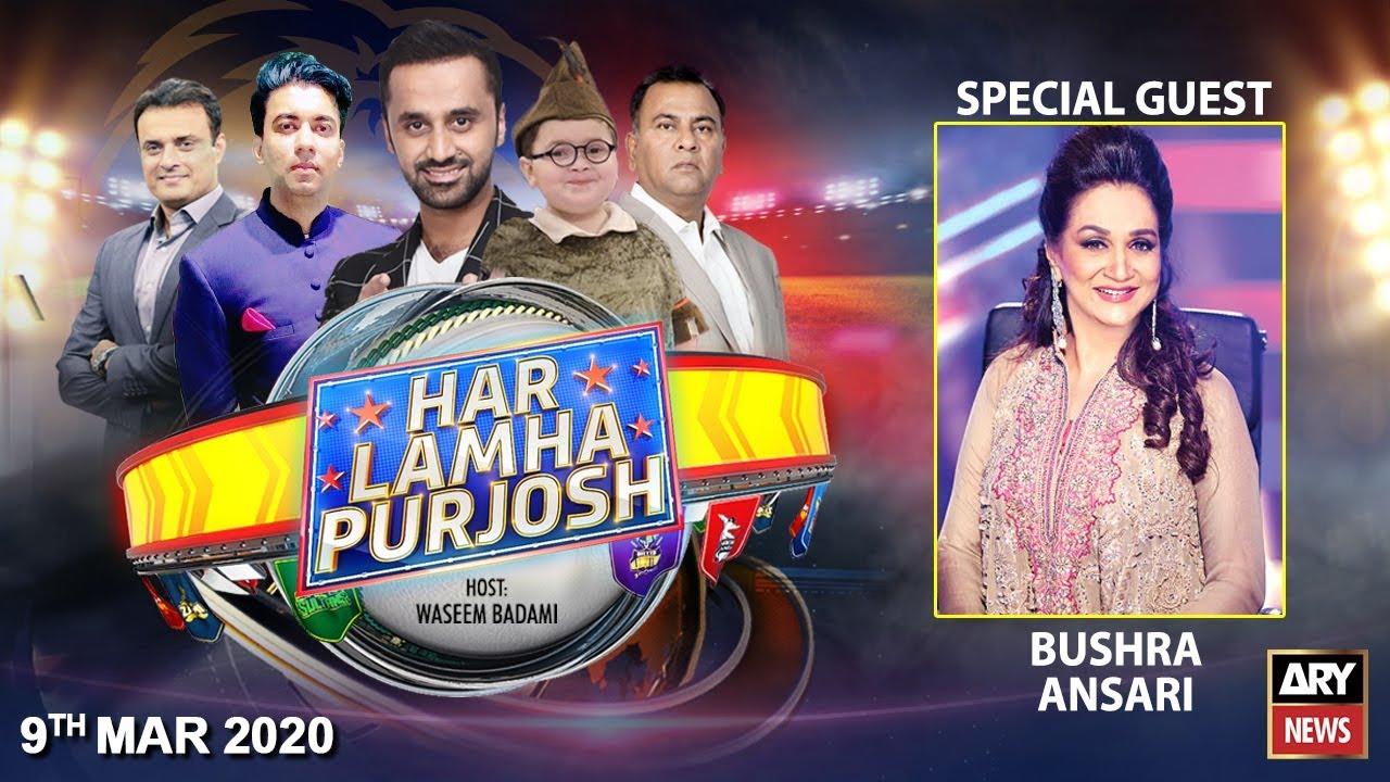 Har Lamha Purjosh | Waseem Badami | PSL5 | 9 MARCH 2020