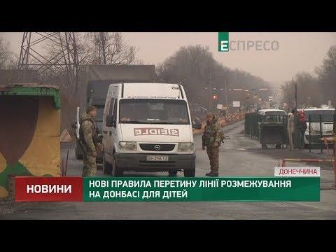Нові правила перетину лінії розмежування на Донбасі для дітей