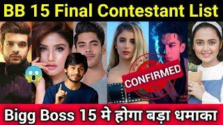 Bigg Boss 15 full final Confirm Contestant List ,कौन हैं आपका favourite? बड़े नाम BB 15 में शामिल