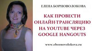 Как провести онлайн-трансляцию с помощью YouTube и Google Hangouts
