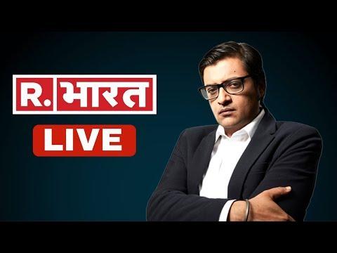 Republic Bharat Live | रिपब्लिक भारत लाइव | Arnab Goswami Live