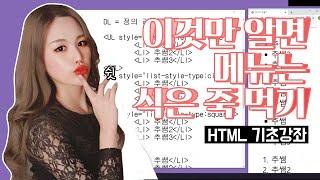 [미녀강사 추추] HTML 기초 강좌 홈페이지 메뉴 만…