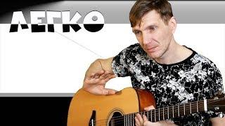 Простой Рок-н-Ролл на Гитаре для Начинающих (Разбор)
