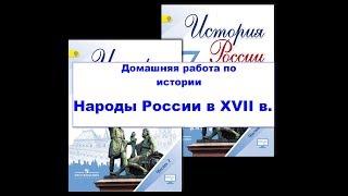 НАРОДЫ РОССИИ В XVII в