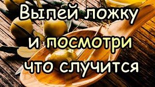 Что Будет Если Каждый День Пить Ложку Оливкого Масла [Польза оливкового масла]