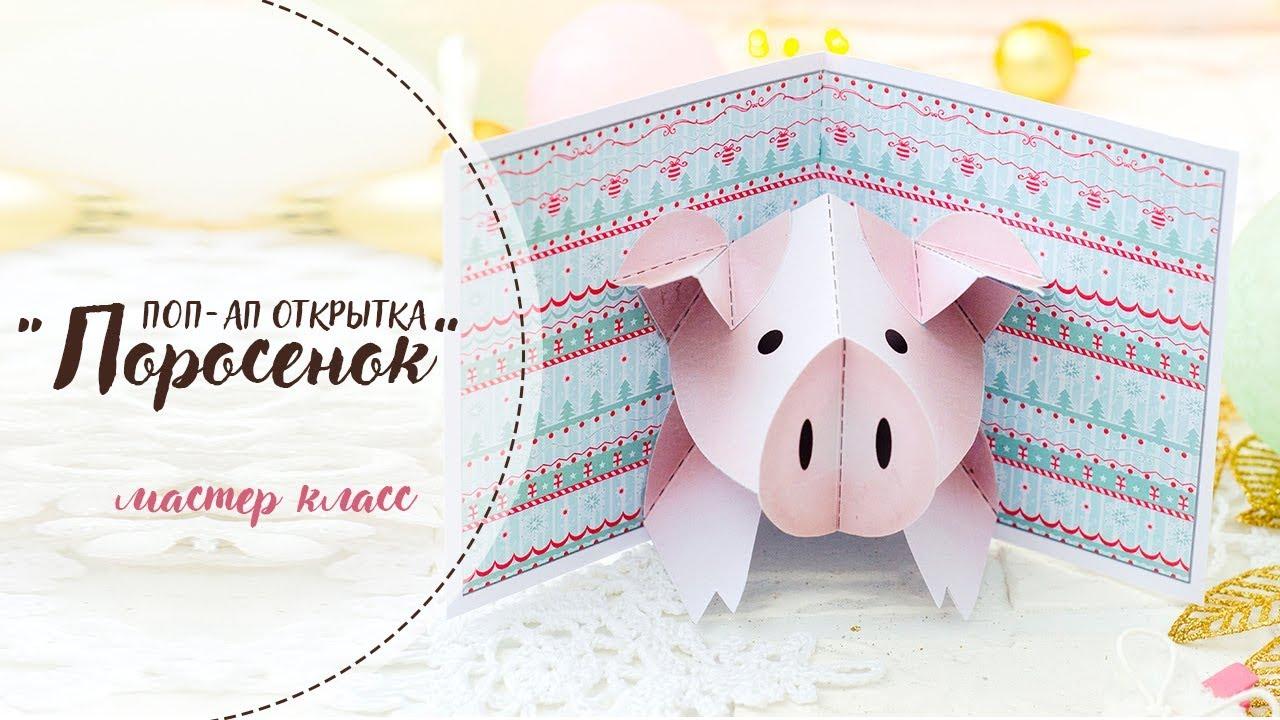 Страна мастеров открытки к году свиньи мастер классы, картинки днем андрея