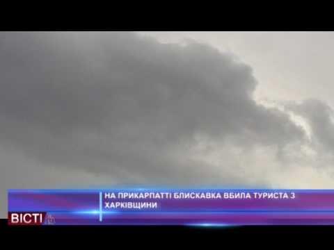 На Прикарпатті блискавка вбила туриста з Харківщини