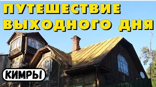 видео Кимрский краеведческий музей