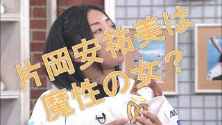 片岡安祐美は魔性の女?「男友達は200人。みんな私のこと好きだと思う」