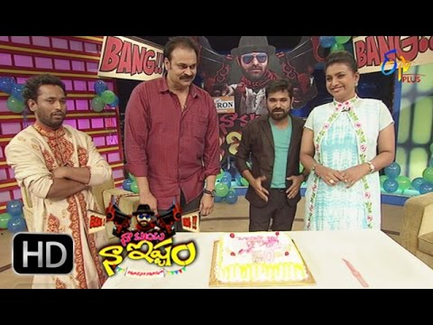 Naa Show Naa Ishtam | 22nd October  2016 |  50th Episode Special | ETV Plus