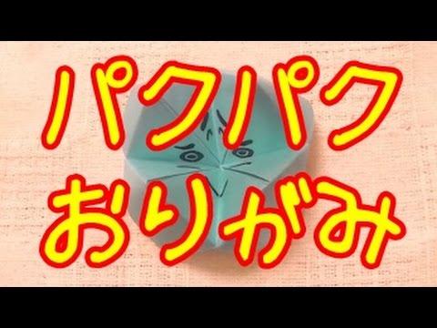 クリスマス 折り紙:折り紙 パクパク-youtube.com