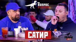 #ВопросРебром - Сатир