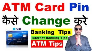 Atm Card ka Pin kaise change kar sakte hai?- tutorial