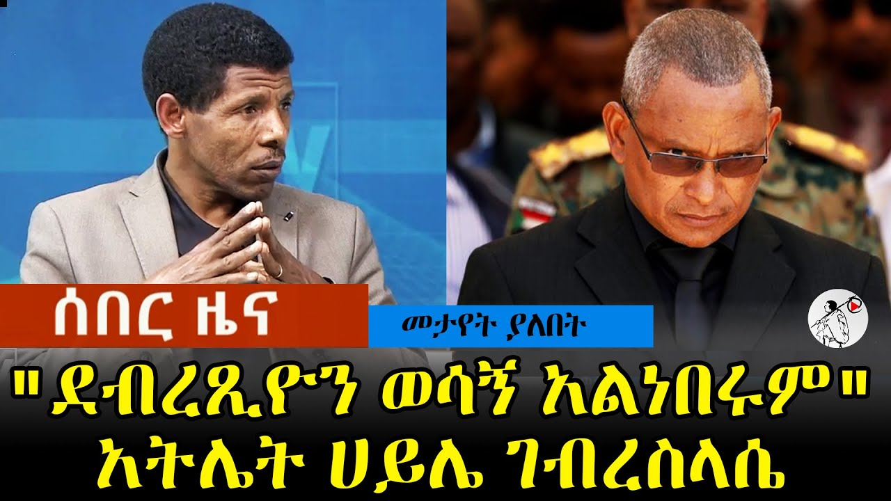 Full interview of Haile Gebresilase