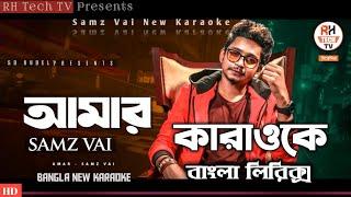 আমার মনের জোছনা কারাওকে    Amar Moner Josona    Samz Vai    RH Music TV