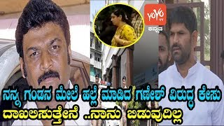 Anand Singh Wife Seek  Legal Action Against MLA J N Ganesh | YOYO Kannada News