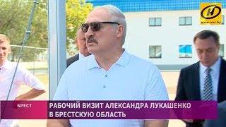 Продолжается рабочий визит Александра Лукашенко в Брестскую область