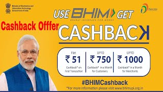 Bheem App new cashback offer upto rs 1000 per month for customer how to get full cashback hindi 2018