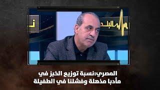 المصري:نسبة توزيع الخبز في مأدبا مذهلة وفشلنا في الطفيلة - نبض البلد