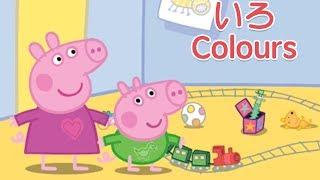 ペッパピッグ | ペッパの寝室の色を塗る | 子供向けアニメ thumbnail