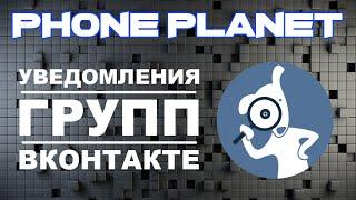 Как получать уведомления групп вконтакте на ANDROID PHONE PLANET