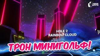ТРОН МИНИГОЛЬФ! | Tower Unite Mini Golf #3