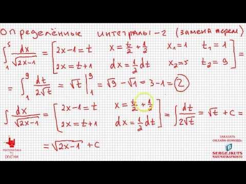 Решение определенного интеграла онлайн бесплатно