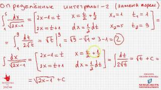 Математика без Ху%!ни. Определенные интегралы, часть 2. Замена переменных.