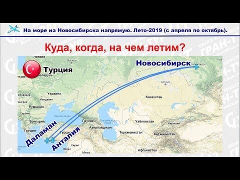 Турция-2019 из Новосибирска
