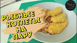 #3.5 Рыбные котлеты на пару / MediumPP / Блюдо для похудения